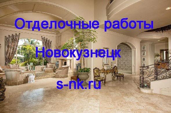 Отделочные работы в Новокузнецке